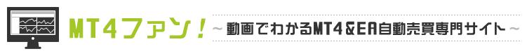MT4ファン!~動画でわかるMT4&EA自動売買専門サイト~
